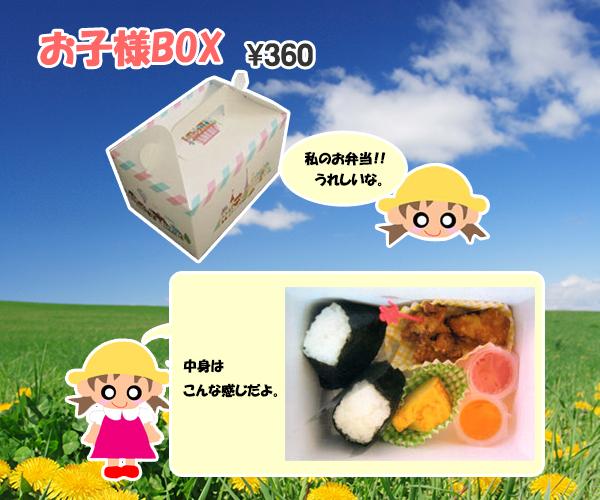okosama_box