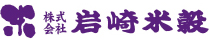 株式会社岩崎米穀|静岡県三島市
